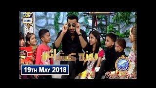 Shan e Iftar – Segment: Roza Kushai – 19th May 2018