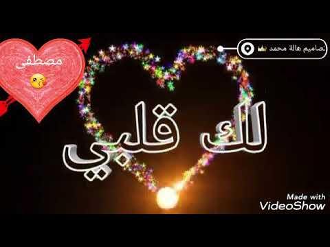 أجمل اغنية ع اسم مصطفى Youtube
