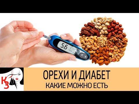 ОРЕХИ И ДИАБЕТ. Какие и сколько можно есть орехов при сахарном диабете | средствами | диабетикам | сахарного | народными | сахарный | лечение | диабета | советы | диабет | питан