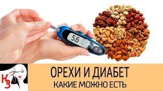 ОРЕХИ И ДИАБЕТ. Какие и сколько можно есть орехов при сахарном диабете
