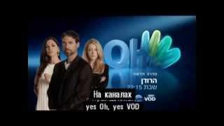 """От создателей сериала """"Родина""""! Новый сериал, снятый в Израиле! """"ТИРАН"""" на канале yesOh!"""