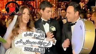 فرح اياد مصطفى قمر (كامل) - بحضور كبار نجوم الغناء وعدد كبير من نجوم الفن 2021