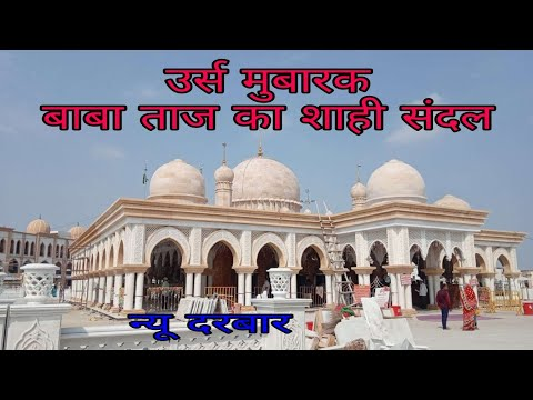 Baba Taj Ka Shahi Sandal Nagpur Youtube