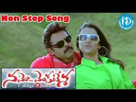Namo Venkatesa Songs - Non Stop Kalalu Video Song || Venkatesh || Trisha Krishnan || DSP