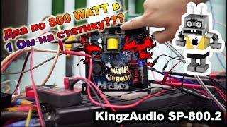 Два по 800 WATT в 1 Ом на статику??? KingzAudio SP-800.2!