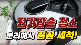 전기밥솥 청소 분리해서 꼼꼼 전기밥솥 세척 / 밥맛, …