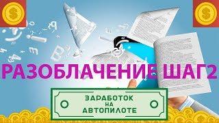 Разоблачение Сообщества Удаленных сотрудников ШАГ2 под управлением Альберта Валеева!