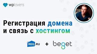 регистрация домена на Beget.ru  Инструкция по хостингу Бегет