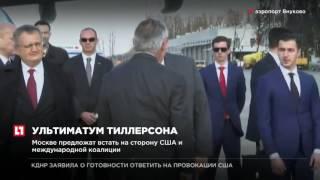 США ставит ультиматум МОСКВЕ! Госсекретарь США прилетел в Москву