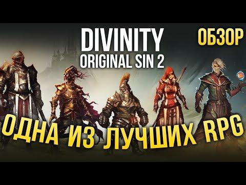Одна из лучших ролевых игр ВООБЩЕ - Divinity: Original Sin 2 (Обзор/Review)