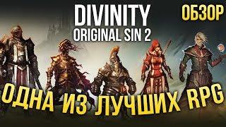 видео обзор игры Divinity: The Original Sin