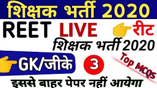 REET GK MODEL PAPER - 3   SST   LEVEL 3   MAAN EDUCATION   Reet exam news   reet syllabus  