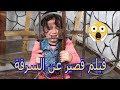 فيلم قصير عن السرقة 😥عالم ميرا وملاك تيوب !! نهاية مؤثرة