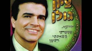 Zion Golan- Ki Besimkha Tets