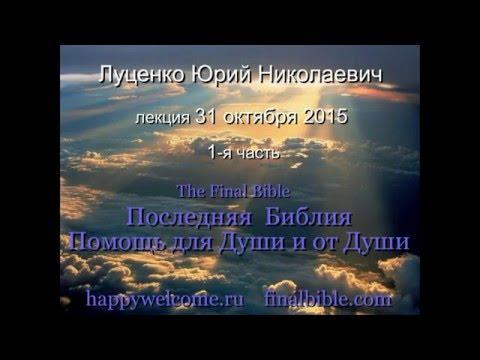 Ю.Н.Луценко - 31.10.2015 - методика и все самое Главное