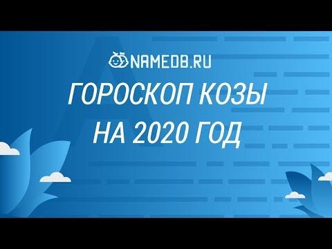Гороскоп Козы на 2020 год