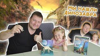 Мы нашли динозавра! Юные археологи на раскопках. Папа и Влада. Познавательное видео для детей.