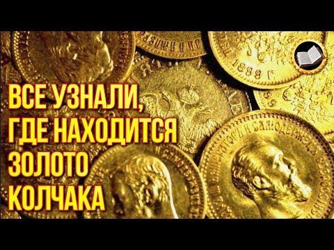 ТАЙНА ЗОЛОТА КОЛЧАКА. Где Находится Золото Российской Империи? Адмирал Колчак