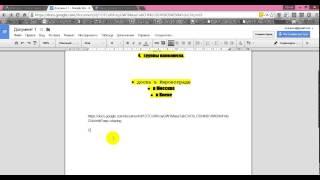 Как создавать документы и работать с ними в гугл диске