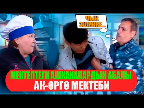 Не сахар [55 серия] Школы Ак-орго