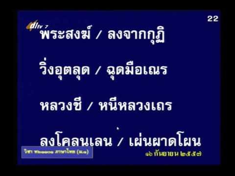 048D+7160957+ท+กาพย์เรื่องพระไชยสุริยา+thaim1+dl57t1