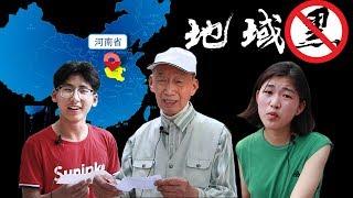 当中国河南人亲口读出地域黑的评论,每一句话都像刀割(社会实验)