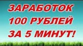 Реальный заработок 300 рублей за 15 минут  на workzilla ru