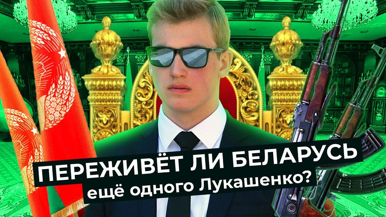 Коля Лукашенко  заложник своего отца или соучастник преступлений режима Судьба детей диктаторов