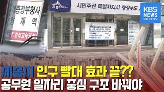 #세종 #인구빨대효과 #공무원도시 민간 일자리 공급 확…