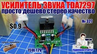 собираем качественный простой дешевый стерео усилитель звука TDA7297 мощностью 15Вт от 12В