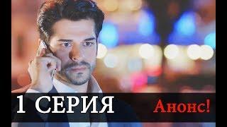 Черная любовь 1 Серия сериал АНОНС На русском языке