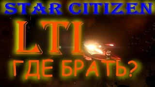 Star Citizen LTI Страховка