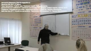 Автошкола Мегаполис. Лекция 6 (воскресная)