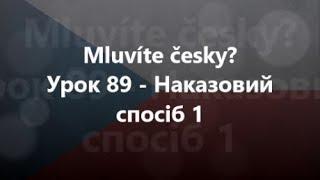 Чеська мова: Урок 89 - Наказовий спосіб 1