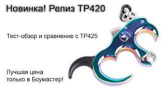 Новый релиз TP420 обзор сравнение с релизом TP425