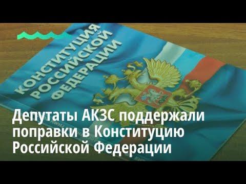 Депутаты АКЗС поддержали поправки в Конституцию Российской Федерации