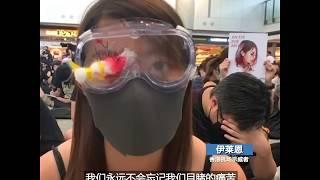 """香港戴眼罩示威者:""""我们无法容忍暴力"""""""