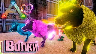 ТРИ ВИДА ВОЛКОВ - ARK Survival Evolved PARADOS #14