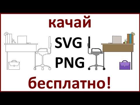 Офис - картинка для рисованного видео или как нарисовать офис