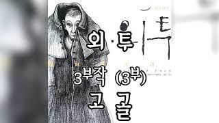 [오디오북] 외투(3/3) - 고골