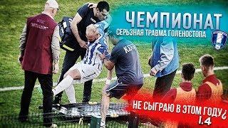 ЧЕМПИОНАТ Снова травма Серьезная травма голеностопа Тренировка футболиста в тренажерном зале