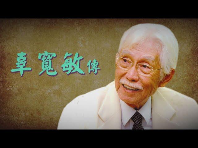 【台灣演義】#台獨教父 辜寬敏傳 2020.10.12 | Taiwan History