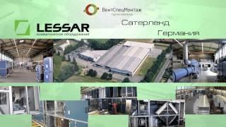 видео Вентиляция Lessar в Минске