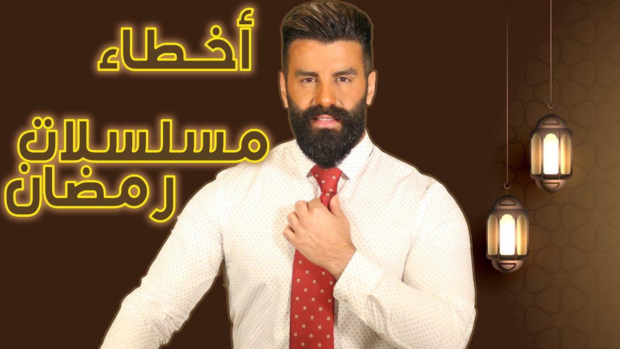 """برامج رمضان واخطاء المسلسلات معقول؟ ومريم حسين """"ولو"""""""