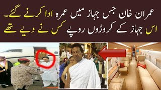 Who Give Imran Khan a Private Jet For Perform Umra