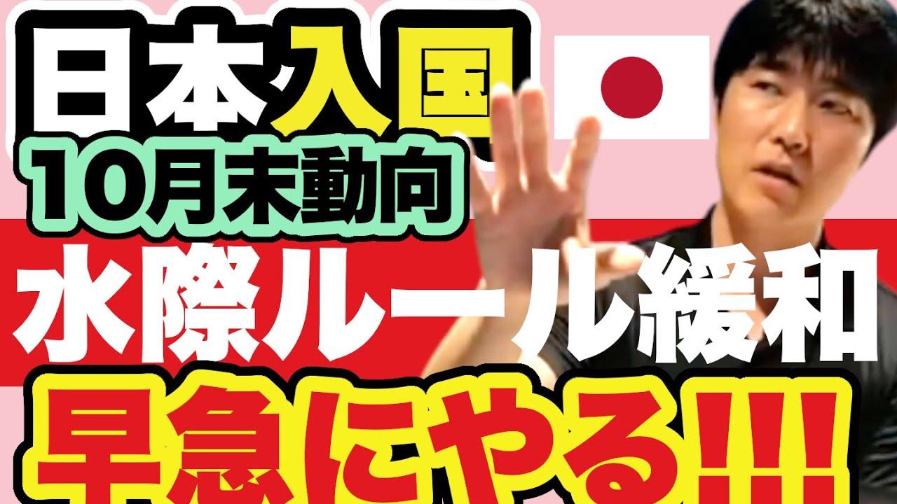 【日本入国】水際緩和に前向き政府関係者。「早急にやる」が意味すること