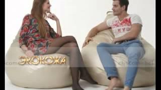 Кресло мешок, кресло груша, кресло мяч  бескаркасная мебель(Кресло-мешок — это удобное и очень уютное кресло, не имеющее каркаса. Кресло-мешок состоит из двух чехлов,..., 2014-09-18T18:43:12.000Z)