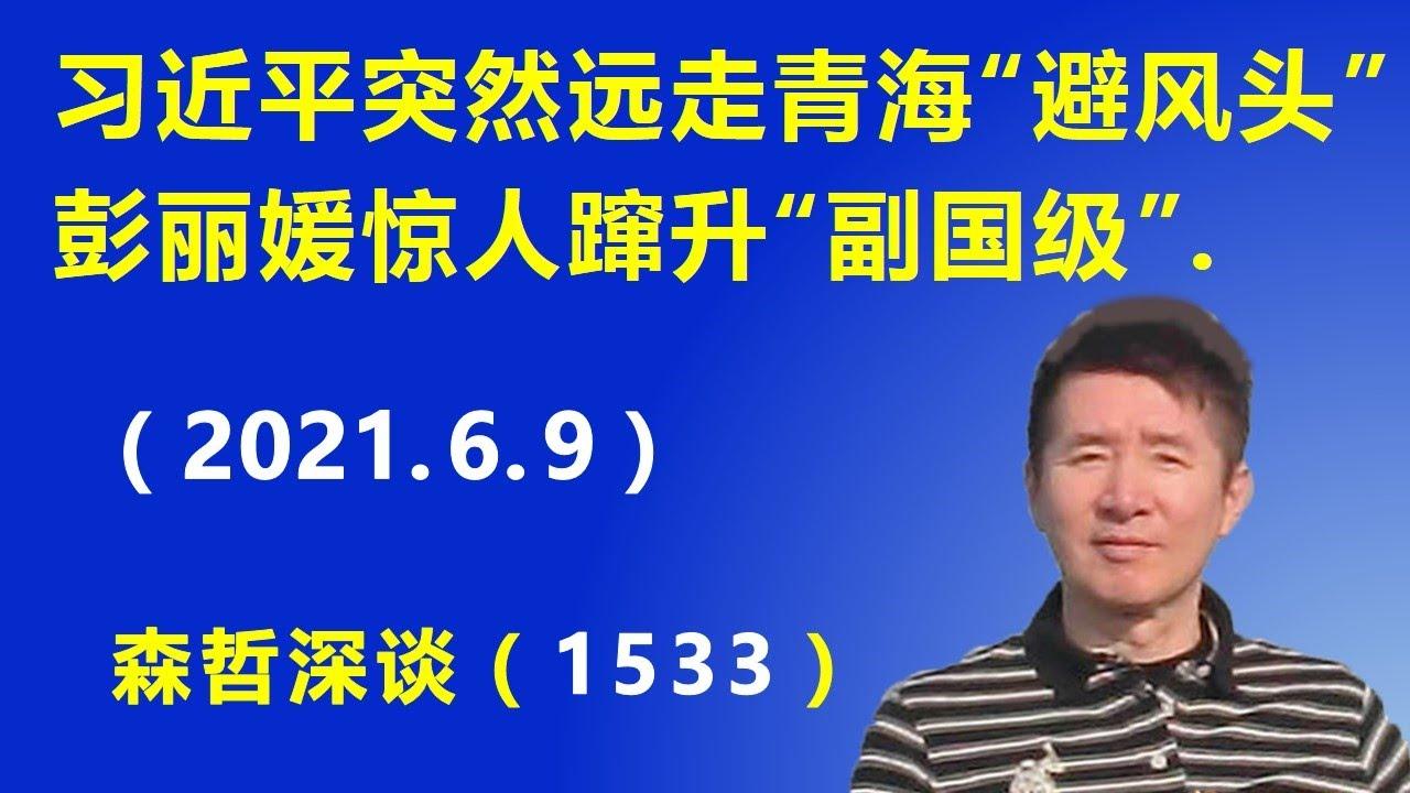 """都是因为""""怕"""":习近平 突然远走青海""""避风头"""",彭丽媛 惊人蹿升""""副国级"""".(2021.6.9)"""