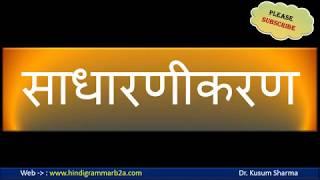 साधारणीकरण   'साधारणीकरण' से संबंधित प्रमुख व्याख्याकार एवं उनके मत      #HindiGrammarB2A