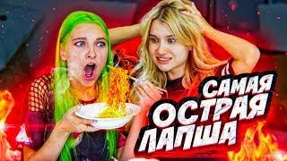 САМАЯ ОСТРАЯ ЛАПША! // Девчонки испытывают на себе